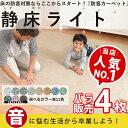 【送料無料】静床ライト 防音カーペット 防音マット バラ販売4枚【あす楽】