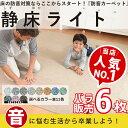 【送料無料】静床ライト 防音カーペット 防音マット バラ販売6枚【あす楽】