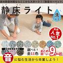 【送料無料】静床ライト 防音カーペット 防音マット 9ケース(90枚)まとめ買い【あす楽】