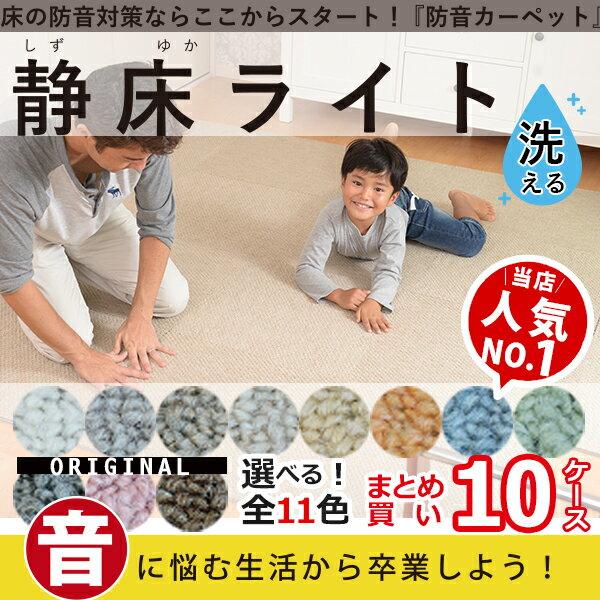 高性能防音カーペット 【洗える】 静床ライト 防音マット 10ケースまとめ買い