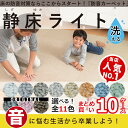 【送料無料】静床ライト 防音カーペット 防音マット 10ケースまとめ買い【あす楽】