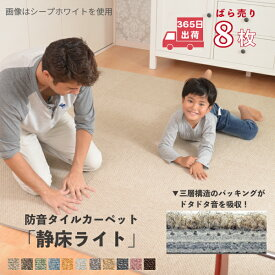防音カーペット 静床ライト ばら8枚 タイルカーペット 50×50 cm (あす楽) 床の防音 騒音対策 防音ラグ 防音マット 足音 防音