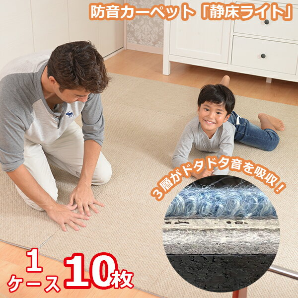 防音カーペット 防音マット 静床ライト 全11色1ケース(10枚) 50cm×50cm (あす楽対応)下の階への防音対策に 足音やピアノの打鍵音対策に効果的! 床の防音 騒音対策 防音ラグ