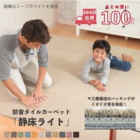 防音カーペット 静床ライト 100枚入 タイルカーペット 50×50 cm (あす楽) 床の防音 騒音対策 防音ラグ 防音マット 足音 防音