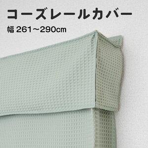 防音カーテン レールカバーカーテンレールの隙間をなくす! 五重構造コーズ レールカバー 幅261〜290cm 窓からの騒音対策に 断熱