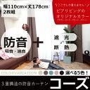 【限定クーポン】遮光・防音カーテン3重構造「コーズ」幅110cm×丈178cm 2枚組