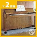 【限定クーポン】ピアノ 防音マット大建工業 防振ベース800mm×750mm 厚さ52.5mm2枚セット【送料込】(北海道・沖縄・離島除く)