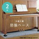 ピアノ 防音 マットピアノ防振ベース800mm×750mm 厚さ52.5mm2枚セット【送料込】