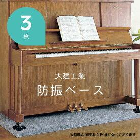 ピアノ 防音 マットピアノ防振ベース800mm×750mm 厚さ52.5mm3枚セット【送料込】