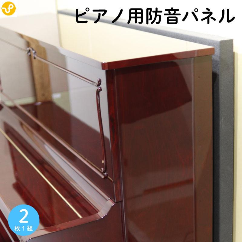 高性能防音パネル ピアノ用防音パネル幅750mm×縦1300mm 厚さ50mm(2枚組)【送料込】 取り付け簡単、本格防音 アップライトピアノ 電子ピアノの防音対策に 防音ボード 防音パネル 騒音対策