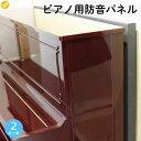 高性能防音パネル ピアノ用防音パネル幅750mm×縦1300mm 厚さ50mm(2枚組)【送料込】 取り付け簡単、本格防音 アップ…