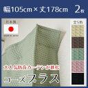 3重構造の防音カーテンコーズプラス幅105cm×丈178cm 2枚組