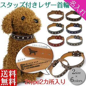 首輪 犬 名前入り 迷子札 名入れ ネームタグ 代わりにも 犬の服 犬服 中型 から 大型犬用 かっこいい おしゃれ フェイク レザー 犬 猫 散歩 ペット
