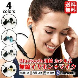 イヤホン Bluetoorth マイク付き ワイヤレス 無線 ヘッドセット MicroUSB充電 イヤフォン ヘッドホン ヘッドフォン 日本語説明書付 全4色