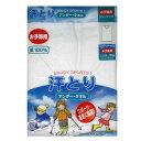 汗取りタオル(綿100%)子供用 (ホワイト/(白) F(110〜150)サイズ) ボーイズ ジュニア スキーウェア 全1色