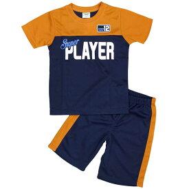 ボーイズ キッズ 上下セット[Perfect Dash]男の子 キッズ Tスーツ Tシャツ ハーフパンツ 上下セット セットアップ 運動会 運動着 にも