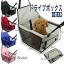 犬服 ドライブシート 犬用 ドライブボックス ペットキャリー 折りたたみ 小型犬 中型犬 車 シートボックス リード金具…