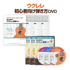 【ウクレレ講座3弾セット】古川先生が教える初心者向けウクレレ講座DVD 第1弾・2弾・3弾【送料無料05_45】