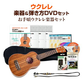 【ウクレレ楽器セット】ウクレレ初心者セット DVD&テキスト1〜3弾+楽器セット【送料無料05_45】