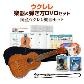 【国産ウクレレ楽器セット】ウクレレ初心者セット DVD&テキスト1〜3弾+国産楽器セット【送料無料】