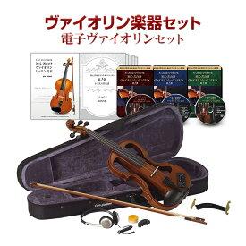 【電子ヴァイオリン楽器セット】初心者向けヴァイオリンレッスンDVD&テキスト 1〜3弾+楽器セット【送料無料05_45】