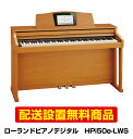 【配送設置無料】ローランドピアノデジタルHPi50e-LWS 【HPi50e LWS】