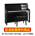【配送設置無料】ローランドピアノデジタルLX-17-PES 【LX17 PES】