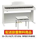 【配送設置無料】ローランドピアノデジタルRP501R-WHS 【RP501R WHS】
