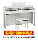 【配送設置無料】ローランドピアノデジタルHP603-WHS 【HP603 WHS】