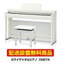 【配送設置無料】カワイデジタルピアノCN27A 【CN27 A】