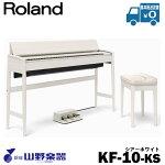 RolandKIYOLAKF-10-KS/シアーホワイト