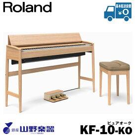 Roland 電子ピアノ KIYOLA KF-10-KO / ピュアオーク[ローランド][KF10]【送料無料】【smtb-u】【piano_t】【P9O4】
