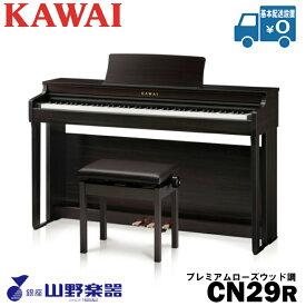KAWAI 電子ピアノ CN29R / プレミアムローズウッド調[カワイ][CN29R]【送料無料】【smtb-u】【piano_t】【P7O4】