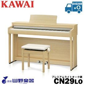 KAWAI 電子ピアノ CN29LO / プレミアムライトオーク調[カワイ][CN29LO]【送料無料】【smtb-u】【piano_t】【P7O4】【kw_hp2】