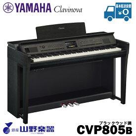 YAMAHA 電子ピアノ CVP-805B / ブラックウッド調[ヤマハ][CVP805B クラビノーバ]【送料無料】【smtb-u】【piano_t】【P7O4】