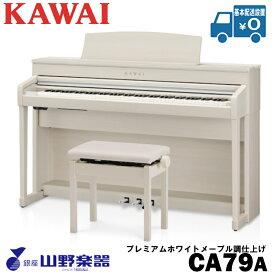KAWAI 電子ピアノ CA79A / プレミアムホワイトメープル調仕上げ[カワイ][CA79A]【送料無料】【smtb-u】【piano_t】【P7O4】【kw_hp2】【kw_mat】