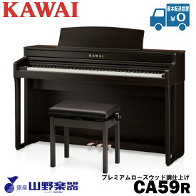 KAWAI 電子ピアノ CA59R / プレミアムローズウッド調仕上げ[カワイ][CA59R]【送料無料】【smtb-u】【piano_t】【P7O4】