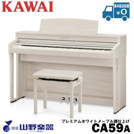 KAWAI 電子ピアノ CA59A / プレミアムホワイトメープル調仕上げ[カワイ][CA59A]【送料無料】【smtb-u】【piano_t】【P7O4】【kw_hp2】【kw_mat】