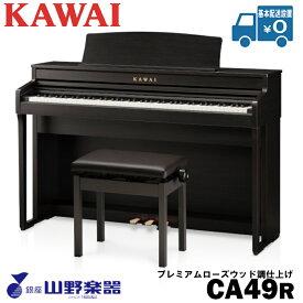 KAWAI 電子ピアノ CA49R / プレミアムローズウッド調仕上げ[カワイ][CA49R]【送料無料】【smtb-u】【piano_t】【P7O4】【kw_hp2】【kw_mat】