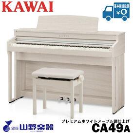 KAWAI 電子ピアノ CA49A / プレミアムホワイトメープル調仕上げ[カワイ][CA49A]【送料無料】【smtb-u】【piano_t】【P7O4】【kw_hp2】【kw_mat】