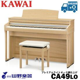KAWAI 電子ピアノ CA49LO / プレミアムライトオーク調仕上げ[カワイ][CA49LO]【送料無料】【smtb-u】【piano_t】【P7O4】【kw_hp2】【kw_mat】