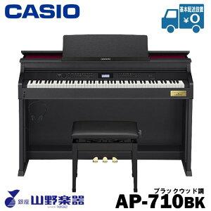 CASIO 電子ピアノ AP710 / ブラックウッド調[カシオ][CELVIANO AP710BK]【送料無料】【smtb-u】【piano_t】【P7O4】