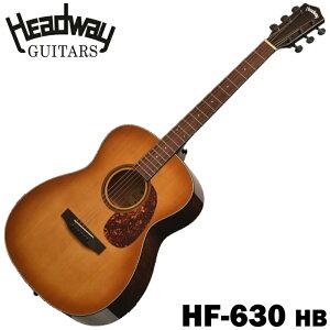 HEADWAY アコースティックギター HF-630 / HB[ヘッドウェイ]【送料無料】【smtb-u】