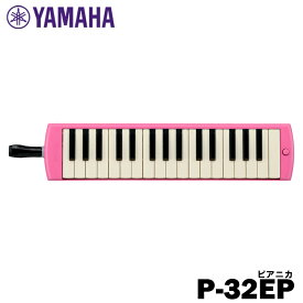 YAMAHA ピアニカ P-32EP / ピンク[ヤマハ][4957812554343]【送料無料】【smtb-u】