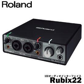 Roland USBオーディオインターフェイス Rubix22[ローランド][4957054508920]【送料無料】【smtb-u】