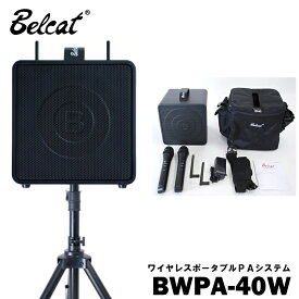 Bellcat 充電式ワイヤレス ポータブル PAアンプ BWPA-40W[ベルキャット][4534853520782]【送料無料】【smtb-u】