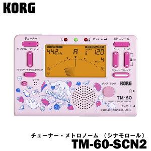 KORG チューナーメトロノーム TM-60-SCN2 / シナモロール[コルグ][4959112191006]【送料無料】【smtb-u】