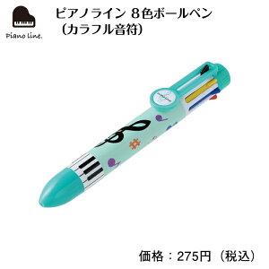ピアノライン 8色ボールペン(カラフル音符) ピアノ ピアノ発表会 ピアノ教室 ピアノグッズ ボールペン