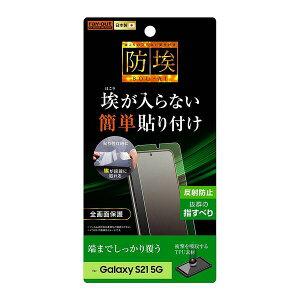 送料無料 Galaxy S21 5G フィルム TPU 反射防止 フルカバー 衝撃吸収 レイアウト SC-51B / SCG09 ギャラクシー S215G 薄型 携帯 docomo ドコモ au エーユー スマホ 液晶保護シート