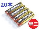 Panasonic 製 アルカリ乾電池 単3形 20本セット パナソニック 金パナ 単3電池 アルカリ 乾電池 単3 単三電池 防災 非…